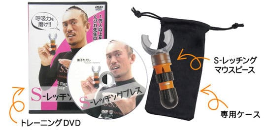Stretching Breath Training Mouthpiece DVD Japanese Invention
