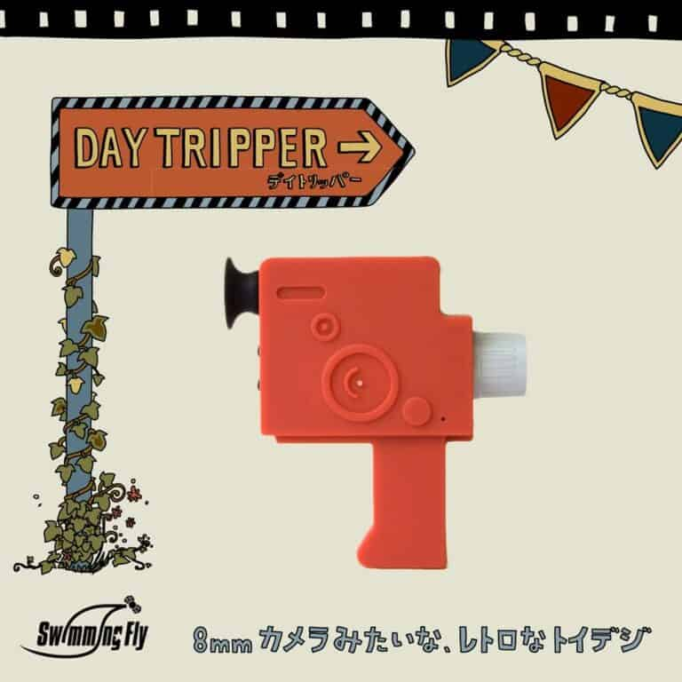 Swimming Fly Day Tripper 8mm Camera Cute Novelty Trinket