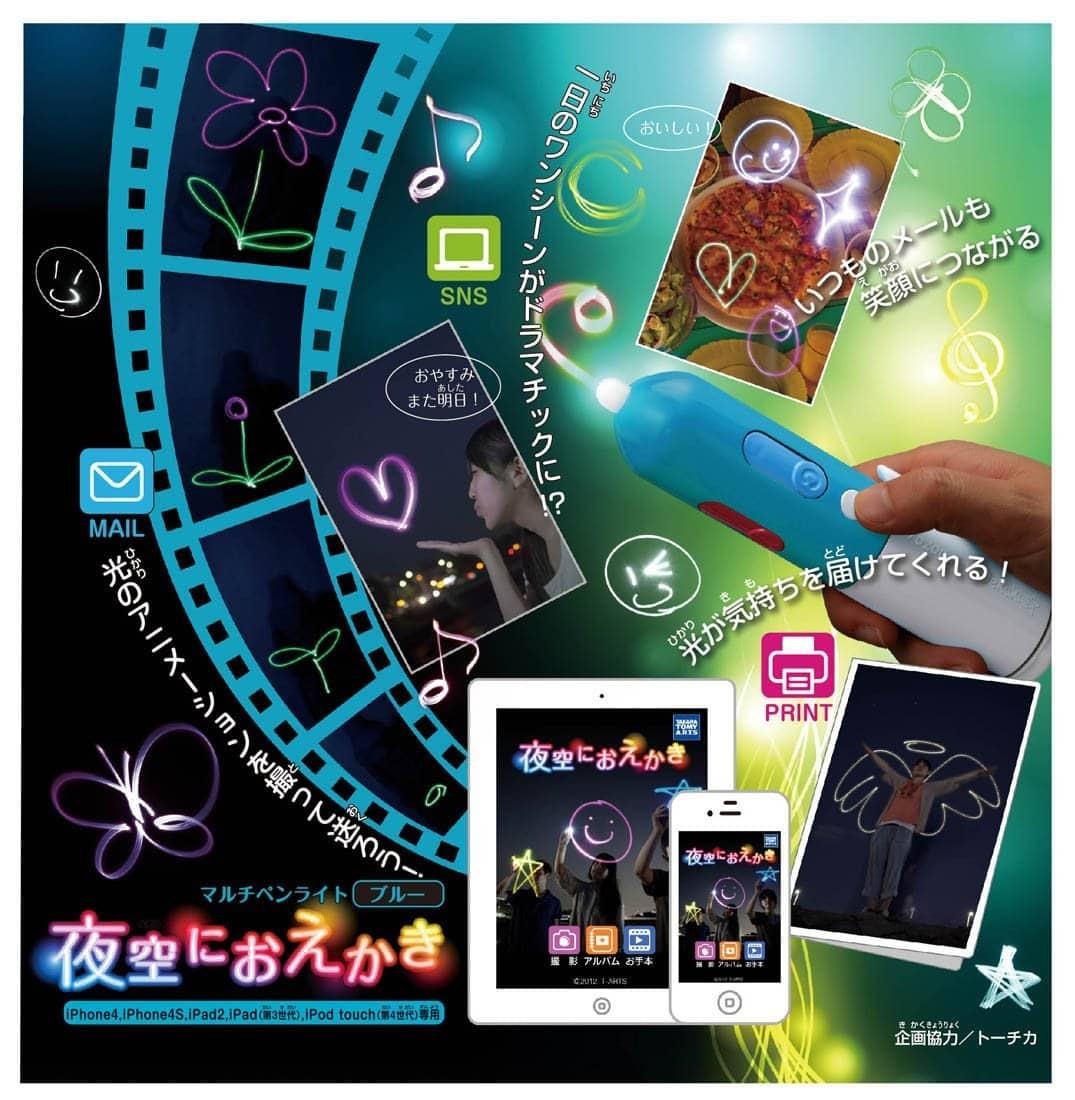 Yozora Oekaki Art Penlight Mobile Device