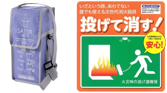 SAT119 Eco Throwable Fire Extinguisher Packaging and Japanese Direction