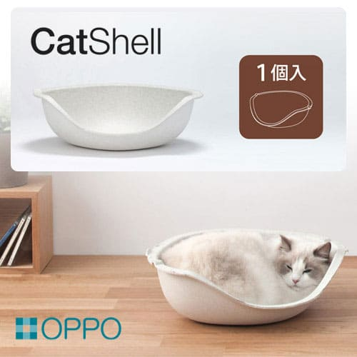 Oppo-Cat-Shell-Weird-Bed-for-Pet