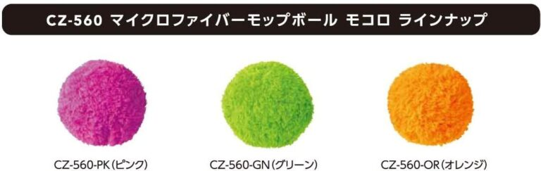 CCP Mocoro Robot Cleaning Ball Color Variations