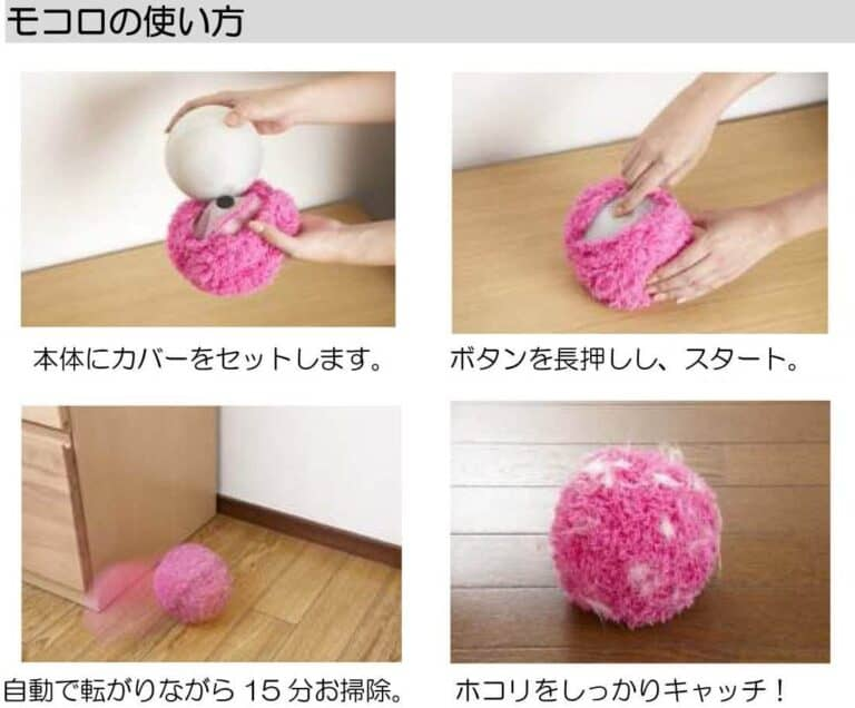 CCP Mocoro Robot Cleaning Ball How To Use Diagram