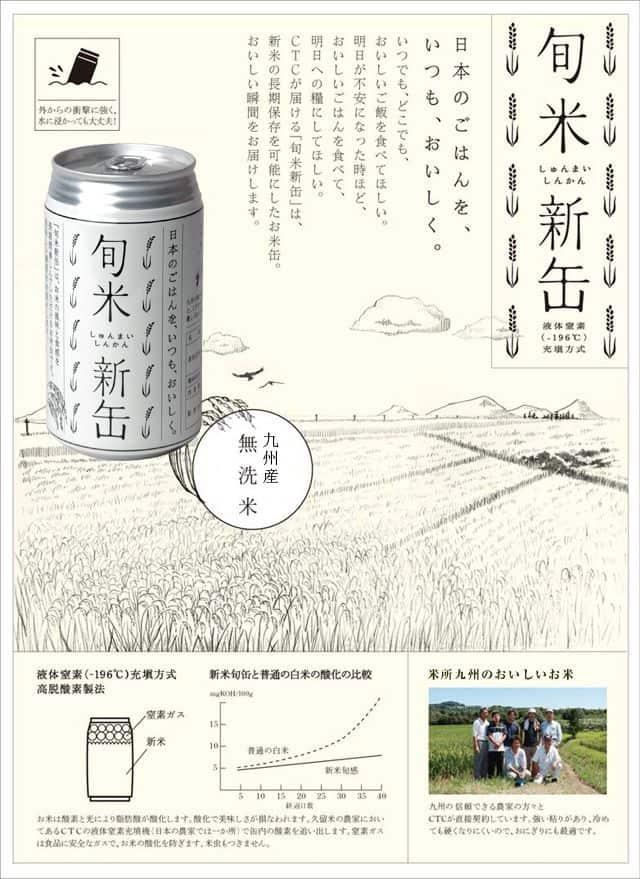 Emergency Rice in Can Shunmai Shinkan Promotional Poster