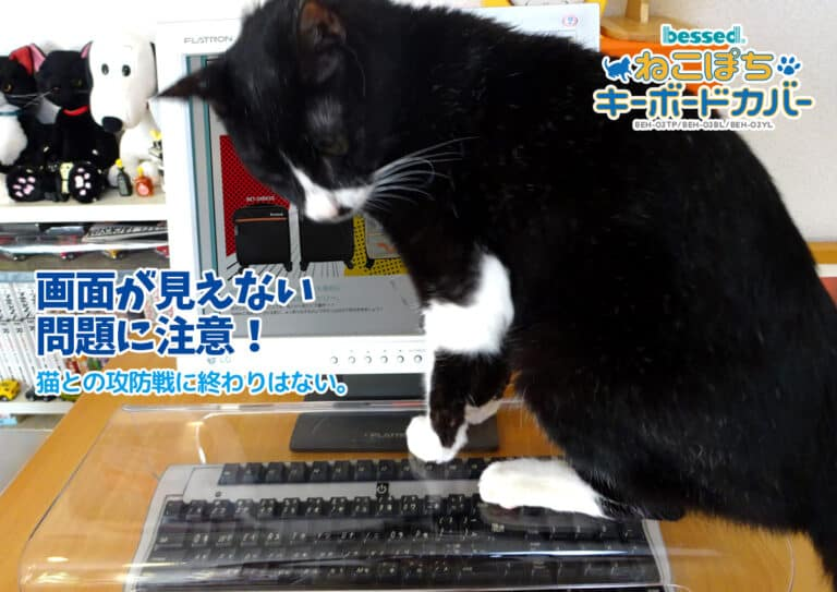 Bessed Nekopochi Anti-Cat Keyboard Cover Catproof Protector