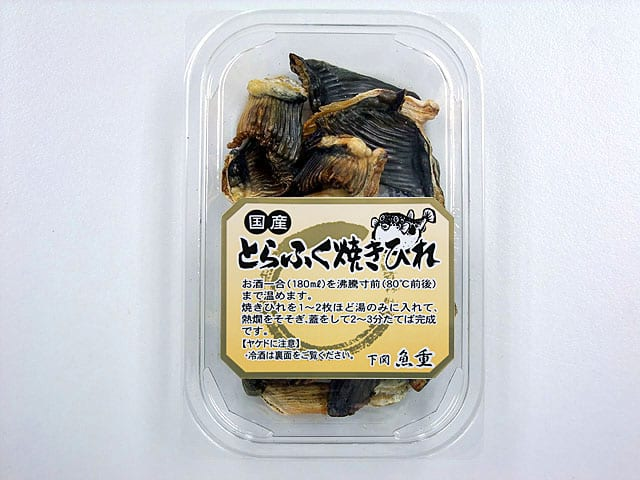 Grilled Torafugu Fin Japanese Blowfish Delicacy Clear Plastic Packaging