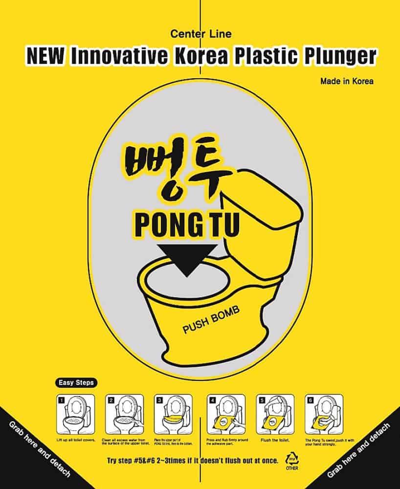 pongtu disposable toilet sticker plunger noveltystreet. Black Bedroom Furniture Sets. Home Design Ideas