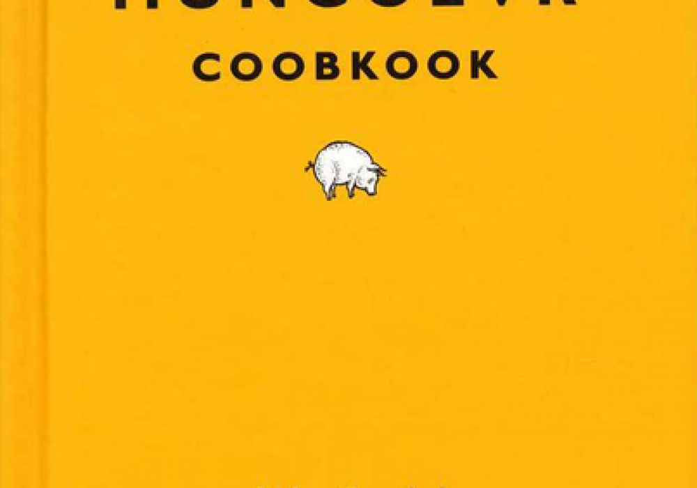 The Hungover Cookbook Funny Book